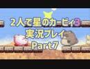 2人で星のカービィ3実況プレイ Part7:倉麻るみ子&山@ぜんまいの人
