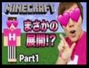 【マインムラフト】オナキンのマイムラ実況 Part11億 いきなりまさかのTEN開 !?