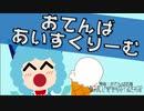 【東方アレンジ】おてんばあいすくりーむ【ねこりす】