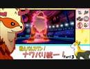 【ポケモン剣盾】戦えパルスワン!ナワバリ統一!Part3