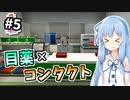 【実況×薬学解説】薬学生あかりのおくすり製造所 #5【VOICEROID実況】