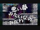 【完全初見】悪魔城ドラキュラX月下の夜想曲で迷子する9【PS4】