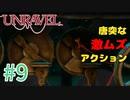 【UNRAVEL】可愛い!面白い!最高の雰囲気ゲーム!毛糸のヤーニーと記憶を紐解く。【#09】