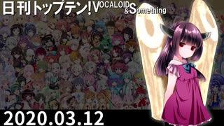 日刊トップテン!VOCALOID&something【日刊ぼかさん2020.03.12】