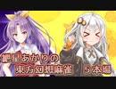【Switch版】紲星あかりの東方幻想麻雀 5本場【VOICEROID実況】