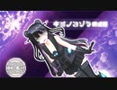 【MMD艦これ】シンカイのアイドル軽巡棲鬼【キミノヨゾラ哨戒班】