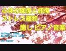 【癒し・作業用】癒しピアノ音楽/傷ついた心体の修復・回復/ストレス解消・緩和【528Hz】・オト音T