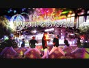 【Re_delta】火の玉をあなたに / Omoi feat.初音ミク 【超ヲタ芸エリア】