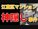 江東区マンション神隠し事件の事件詳細