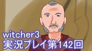 探し人を求めてwitcher3実況プレイ第142回