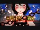 【LUMI】8月6日、晴れ【オリジナル】2期9話