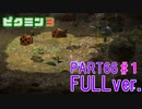 【FULLver.】原生生物をたおせ!ピクミン3実況part66-1