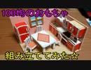 ☆100均のおもちゃ組み立ててみた☆パート2