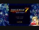 【チラ裏ゲーム帖】ロックマン7 Part9