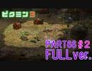 【FULLver.】原生生物をたおせ!ピクミン3実況part66-2