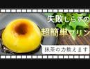 【豆知識つくかもシリーズ】失敗知らず!電子レンジで美味しすぎる抹茶プリンの作り方
