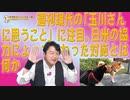#610 週刊現代の「玉川さんに思うこと」に注目。日米の協力によって変わった対応とは|みやわきチャンネル(仮)#751Restart610