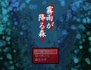 【実況】洒落にならない程恐ろしい故郷『霧雨が降る森』Part1