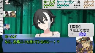 【シノビガミ】ひとくちイトグルマ【一話完結】