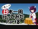 ド素人が日本一周行ってみた Part8【島根】