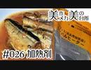 【ミリメシ:さんまピリカラ煮】加熱剤 [#026]
