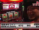 嵐・梅屋のスロッターズ☆ジャーニー #558