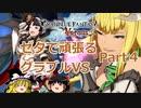 【GBVS】ゼタで頑張るグラブルVS part4【ゆっくり実況】