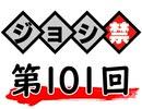 津田健次郎・大河元気のジョシ禁ラジオ!! 第101回!!【おまけ付き有料版/会員無料】