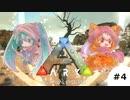 【ARK】毎度恒例パラサウロロフスちゃん【PS4】