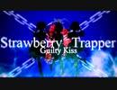 【ラブライブ!サンシャイン!!】Strawberry Trapper【歌ってみた】