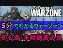 【CoD:WARZONE】初心者必見!5分でわかる基本情報解説【ウォーゾーン/アデルゲームズ(AdeleGames)】