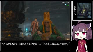 【隻狼 SEKIRO】トロコンRTA 05:30:38(IGT) part05【VOICEROID実況】