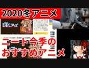 ニート2020冬アニメを完全レビュー!!