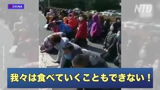 餓死寸前の中国人民