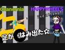 足がもげても走れハッピーホイールズVol.2【Chanornia】