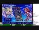 2020-02-24 中野TRF アルカナハート3 LOVEMAX SIX STARS!!!!!! 交流大会