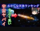 【ゆっくり解説】宇宙ヤバイ!宇宙に浮かぶおかしな天体ランキング
