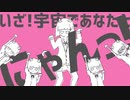 【あざとく】猫猫的宇宙論 / 零時-れいじ-【歌ってみた】