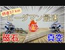 【巨大磁石 vs 真空】科学の力でビーダマン最速を目指す!!【時速37 km】【固体量子】【VRアカデミア】