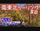 【モトブログ】南東北ツーリング#2 もふもふ蔵王キツネ村編【CBR250RR】
