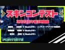 【フォートナイト】 スキンコンテスト 参加者募集