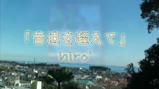 【春は別れの季節…】音速を超えて【hiro'オリジナルMV/デモテープ発掘もの】