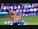 【ポケモン剣盾】「ゆびをふる」のみでポケモン【Part53】【VOICEROID実況】(みずと)