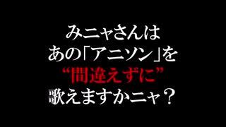 【考察系うp主】【元飼猫タマ】歌詞が変えられたアニソン -respect キリン【考察系youtuber】-