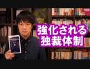 中国の独裁システムに未来はない【独裁の中国現代史/本ラインサロン15】