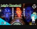【アクション】ねむ子の「ルイージマンション3」#8【でぃあ☆わん】