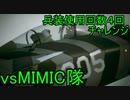 【エスコン7-SP2】兵装使用4回でミミック隊を墜とす