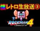 「ロックマン4」生放送その3