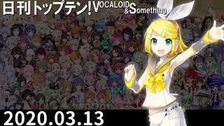 日刊トップテン!VOCALOID&something【日刊ぼかさん2020.03.13】