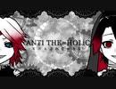 【人力コラボ】ANTI THE∞HOLiC【人類悪V梔子スイ】
